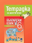 Учебна тетрадка по български език за 6. клас - учебник