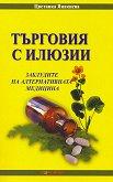 Търговия с илюзии - Цветанка Янакиева - книга