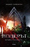 Вещерът - книга 3: Кръвта на елфите - Анджей Сапковски -