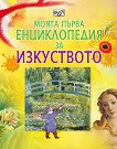 Моята първа енциклопедия за изкуството - Роузи Дикинс - книга
