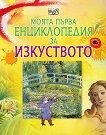 Моята първа енциклопедия за изкуството - Роузи Дикинс - детска книга