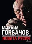 Новата Русия - Михаил Горбачов - книга