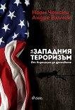 За западния тероризъм - Ноам Чомски, Андре Влчек - книга