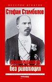 Стефан Стамболов - революционер без революция - Веселин Игнатов -