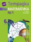 Тетрадка № 1 по математика за 6. клас - Таня Стоева, Мария Лилкова, Пенка Нинкова - книга за учителя