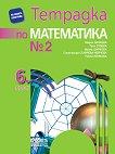 Тетрадка № 2 по математика за 6. клас - помагало