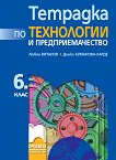 Тетрадка по технологии и предприемачество за 6. клас - Любен Витанов, Донка Куманова-Ларде -