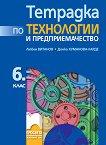 Тетрадка по технологии и предприемачество за 6. клас - книга за учителя