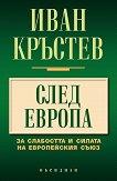 След Европа - Иван Кръстев - книга