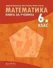 Книга за ученика по математика за 6. клас - Здравка Паскалева, Мая Алашка, Райна Алашка - помагало