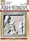 Ави-Тохол: Новият прочит на българското вчера, днес и утре -