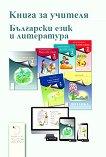 Книга за учителя по български език и литература за 2. клас - Наталия Огнянова -