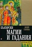 Български магии и гадания - книга
