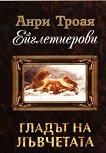Ейглетиерови: Гладът на лъвчетата - книга