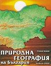 Природна география на България - Румен Пенин - книга