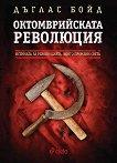 Октомврийската революция - Дъглас Бойд - книга