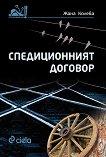 Спедиционният договор - Жана Колева -