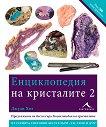 Енциклопедия на кристалите - част 2 - Джуди Хол - книга