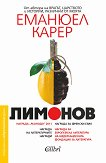 Лимонов - Еманюел Карер -