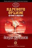 Ядреното оръжие: История и политика - Йордан Харизанов -
