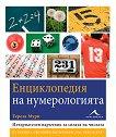 Енциклопедия на нумерологията - Тереза Мури -