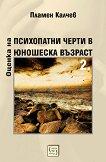 Оценка на психопатни черти в юношеска възраст - том 2 - Пламен Калчев -