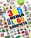 365 неща, които да направите с LEGO блокчета - Саймън Хюго -