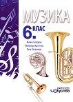 Музика за 6. клас - Милка Толедова, Любомира Христова, Пепа Запрянова -