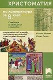 Христоматия по литература за 8. клас - Калина Михова, Марин Гинев - помагало