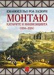 Монтаю: Катарите и инквизицията (1294 - 1324 г.) - Еманюел льо Роа Ладюри -