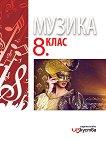 Музика за 8. клас - Милка Толедова, Любомира Христова, Пепа Запрянова -
