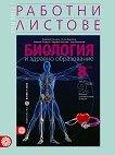 Комплект работни листове по биология и здравно образование за 8. клас - книга за учителя