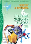 Сборник задачи и тестове по човекът и природата за 6. клас - книга за учителя