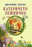 Катеричето Лешничко - Биатрикс Потър - детска книга