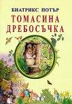 Томасина Дребосъчка - Биатрикс Потър - детска книга