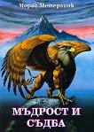 Мъдрост и съдба - Морис Метерлинк -