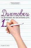 Диктовки за развитие на писмената реч в 1. клас - Росица Абланска, Нона Бановска - книга за учителя