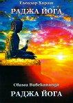 Раджа Йога - Елеазар Хараш, Свами Вивекананда -