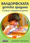 Валдорфската детска градина в съзвучие с природата на детето - Владимир Загвоздкин - помагало