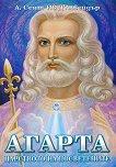 Агарта. Царството на посветените - А. Сент-Ив Д'Алвейдър -