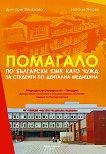 Помагало по български език като чужд за студенти по дентална медицина - Димитрия Желязкова, Наталия Янкова -
