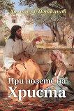 При нозете на Христа - книга
