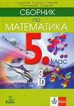 Сборник по математика за 5. клас - Галя Кожухарова, Лилия Дилкина, Н. Иванова, Иванка Джонджорова, Петя Тодорова -