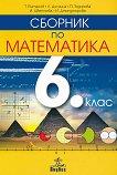 Сборник по математика за 6. клас - учебник