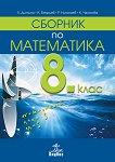 Сборник по математика за 8. клас - Лилия Дилкина, Константин Бекриев, Р. Николаев, К. Чалъкова - помагало