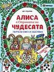 Алиса в страната на чудесата: Творческа книга за оцветяване -
