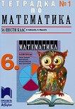 Тетрадка № 1 по математика за 6. клас - книга за учителя