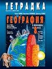 Тетрадка по география и икономика за 8. клас - Румен Пенин, Димитър Желев, Валентина Стоянова -