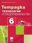 Тетрадка по технологии и предприемачество за 6. клас - Георги Иванов, Ангелина Калинова -