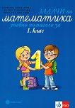 Задачи по математика - учебно помагало за 1. клас - Мариана Богданова, Мария Темникова, Виолина Иванова - книга за учителя